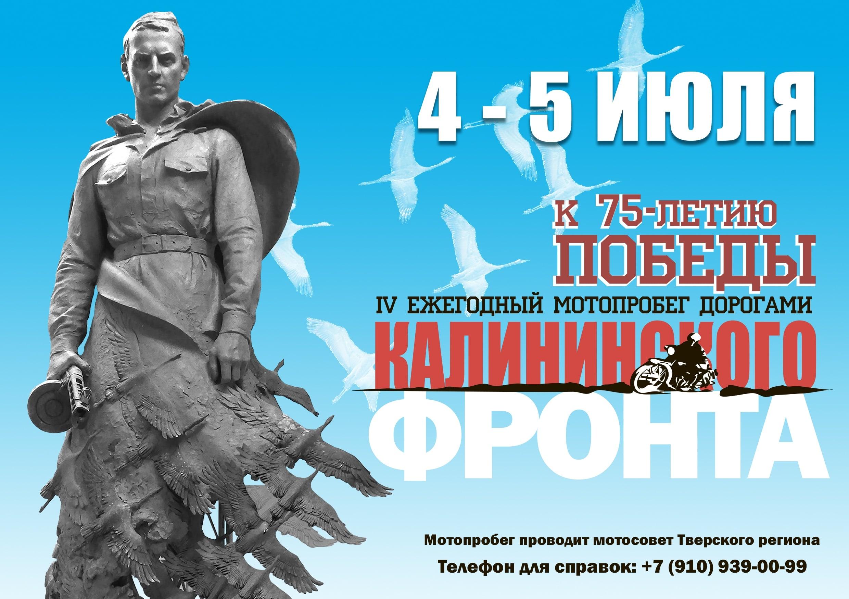 Мотоциклисты Тверского региона проедут «Дорогами Калининского фронта»