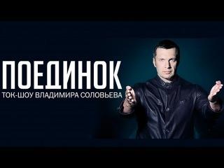 Поединок: Проханов VS. Ковтун. От  (HD)