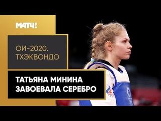 Серебро тхэквондистки Татьяны Мининой на Олимпиаде в Токио