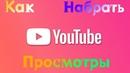 🔥Как набрать просмотры на YouTube!🔥