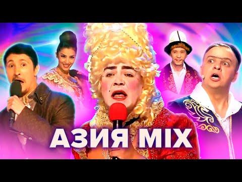 КВН Азия Микс Сборник любимых зрителями номеров