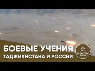 Боевые учения Таджикистана и России | Искусство войны