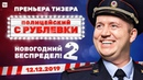 Полицейский С Рублевки Новогодний Беспредел 2 2019 Смотреть Онлайн Бесплатно в Хорошем Качестве