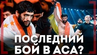 ПОСЛЕДНИЙ БОЙ в ACA? Бехруз Зухуров - ЗАБИЛ Романа Подругина