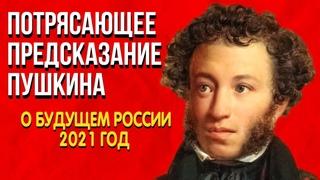 Потрясающее Предсказание Пушкина. Когда придет новый лидер? О будущем России 2021 год