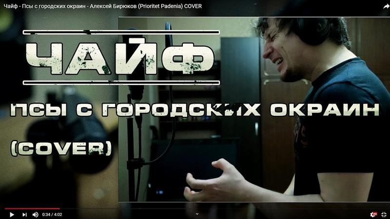 Чайф - Псы с городских окраин - Алексей Бирюков (Prioritet Padenia) COVER