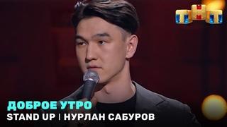 Stand Up: Нурлан Сабуров - доброе утро