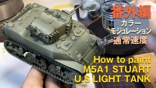 1/35 M5A1スチュアート軽戦車 STUART LIGHT TANK 製作 カラーモジュレーション等倍再生編 ColorModulation