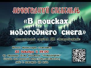 """Новогодний спектакль """"В поисках новогоднего снега"""""""