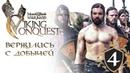 Mount Blade Warband: Viking Conquest. Прохождение