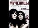 Мученицы (2008) триллер ужасы