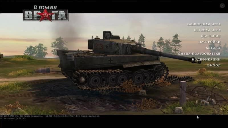 В тылу врага прохождение кампания за СССР миссия 1 Чепель 1