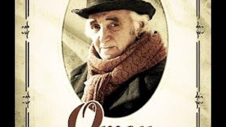 Отец Горио Оноре де Бальзак 2004