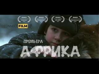 Фильм «Африка» - военная драма, 2021 (HD, официальный канал).