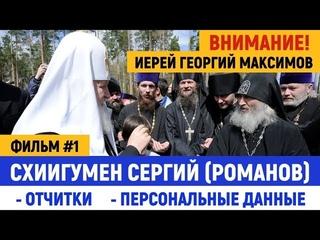 Внимание! Иерей Георгий Максимов - Схииг.Сергий Романов. Фильм #1