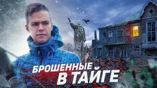 Город-призрак Пуксоозеро | Как живут в Тайге в отдаленных поселках | Маленький Чернобыль в глуши