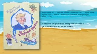 «Солнышкин рекомендует»: виртуальная книжная выставка к 90-летию со дня рождения  В.Т. Коржикова.