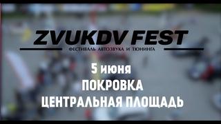 ZVUKDV FEST Покровка 5 июня 2021