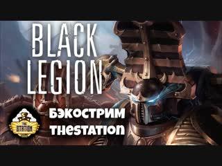 "Бэкострим the station ""черный легион"" а.д.б. 2 часть"