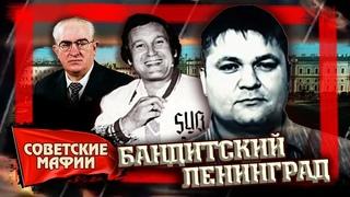 Бандитский Ленинград. Советские мафии @Центральное Телевидение