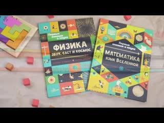 """Обзор на """"Первые книжки о науке"""""""