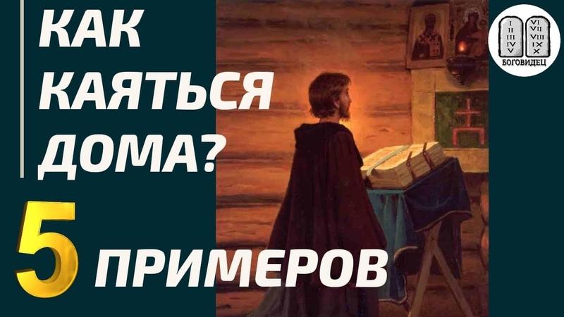 Как каяться дома 5 примеров Максим Каскун