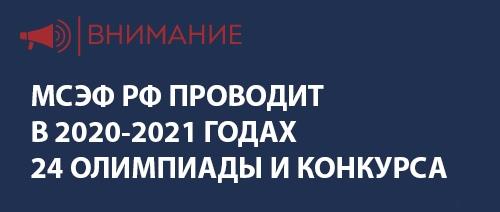МСЭФ РФ ПРОВОДИТ  В 2020-2021 ГОДАХ 24 ОЛИМПИАДЫ И КОНКУРСА