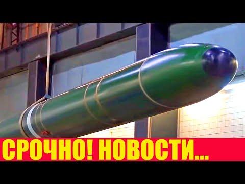 От нее нет защиты ВМФ РФ принял на вооружение торпеду работающую на запредельной глубине…