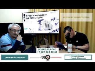 Эхо Москвы в Уфе: Фрагмент интервью с Ильдаром Юмагуловым из Баймака. г.