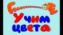 Учим цвета Карточки Домана Развивающее видео для детей