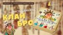Обзор настольной игры КЛАН БРО Десятое королевство