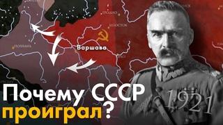 Почему СССР проиграл? Советско-Польская война