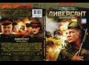 Диверсант конец войны 3 серия
