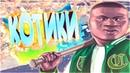 🎃КОТИКИ В GTA 5 🎃 ГТА 5 МОНТАЖ и БРЕДОВАЯ НАРЕЗКА БАГИ ПРИКОЛЫ ФЕЙЛЫ ЧАСТЬ 1🎮