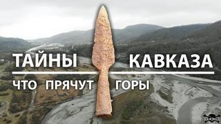 Коп на древних поселениях, тайны которые хранят горы