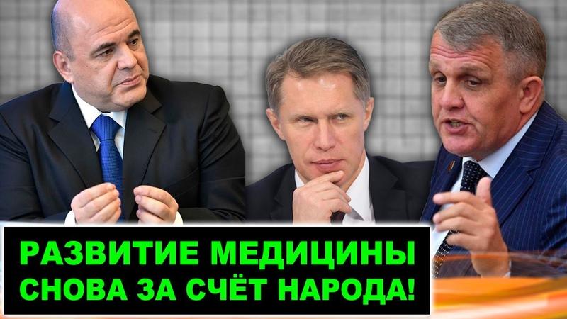 В Госдуме не могут найти ТРИЛЛИОНЫ Народных денег а Моисеев из Правительства нагло врёт RTN