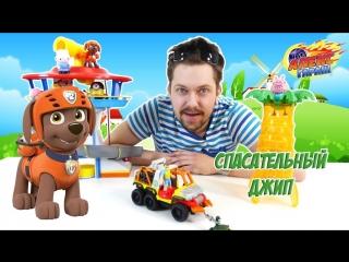 Алекс Гараж,и Щенячий Патруль: спасательный джип!