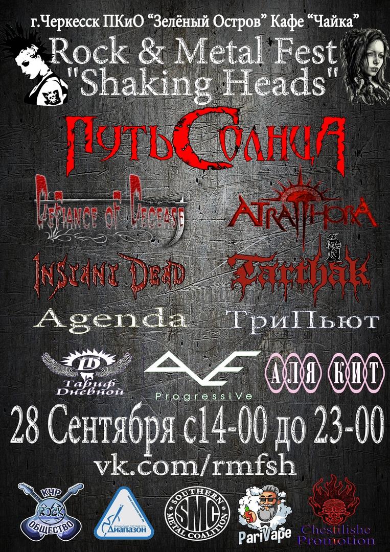 Фестиваль тяжелой музыки в Черкесске