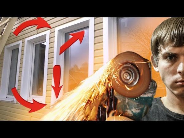 Грамотная отделка окон сайдингом Монтаж околооконных планок Как обшить окно