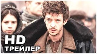 Уроки фарси Русский трейлер (2021) | Фильм