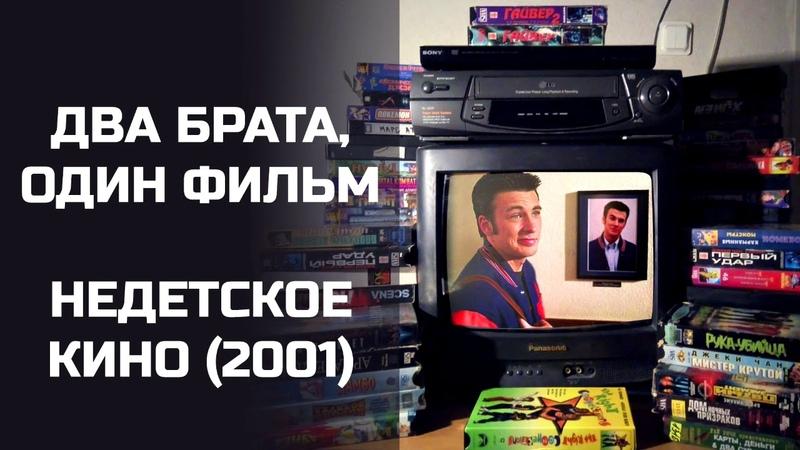 Два брата один фильм Недетское кино 2001 Подкаст
