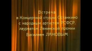 Василий Лановой 1983