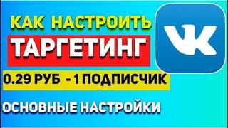 Как настраивать Таргет в ВК / как привлечь подписчиков за  руб / Таргетинг в вконтакте