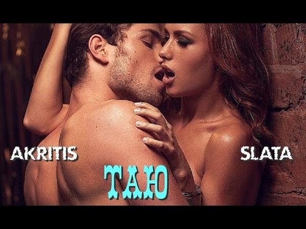 Супер Премьера! AKRITIS SLATA - ТАЮ New 2018