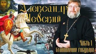 """Александр Невский.Часть 1: """"Становление государя""""."""