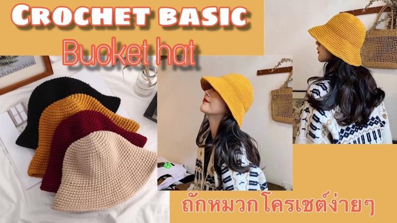 Crochet basic bucket hat ถักหมวกไหมพรมโครเชต์แบบพื้นฐาน