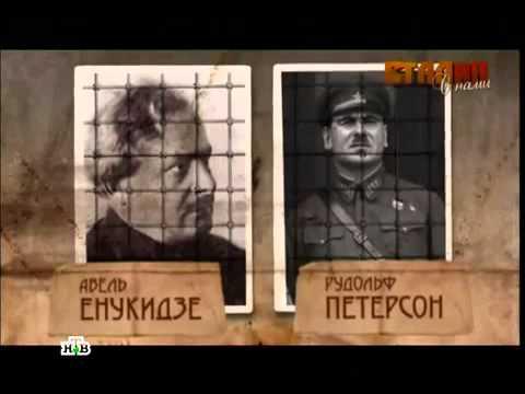 Сталин и поражение Фильм из цикла Сталин с нами