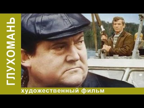 Глухомань Детектив Лучшие фильмы