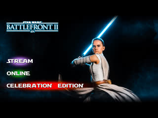 Star Wars: Battlefront II. Celebration edition. Знакомство с игрой