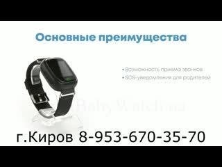 Детские часы-телефон. модель q80